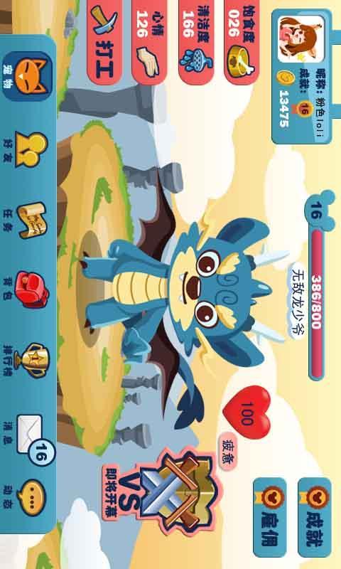 【免費遊戲App】宠物岛-APP點子