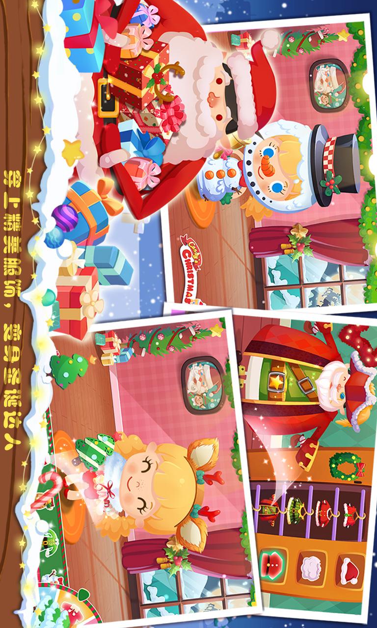 糖糖圣诞节-应用截图