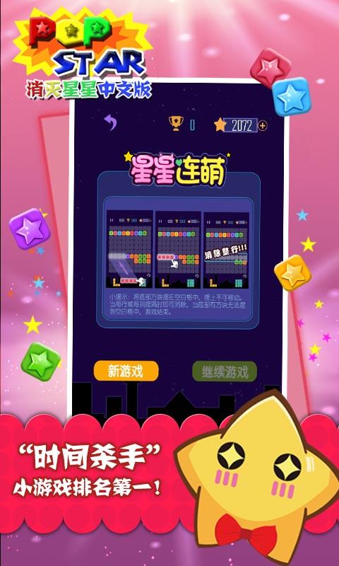 PopStar!消灭星星中文版-应用截图