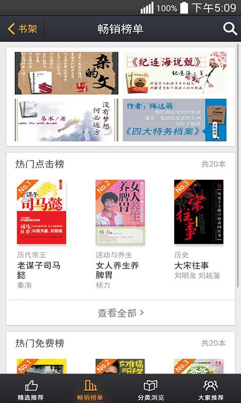 微博有书-应用截图