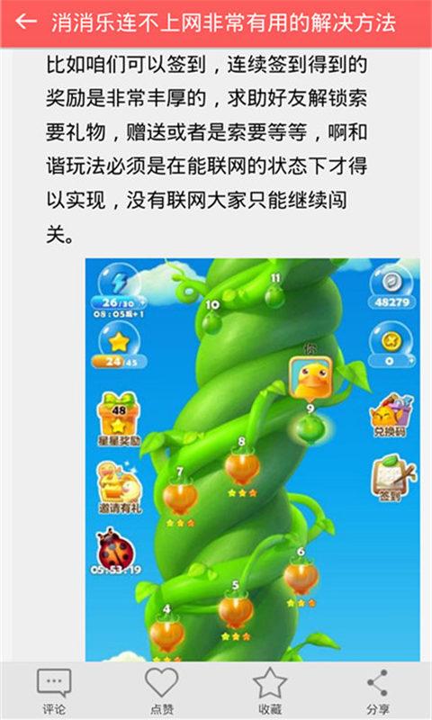 玩免費模擬APP|下載开心消消乐超级攻略 app不用錢|硬是要APP