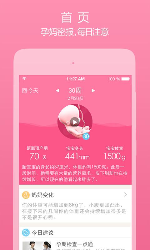 玩生活App 美柚孕期免費 APP試玩
