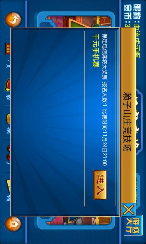 免費棋類遊戲App|保定麻将|阿達玩APP