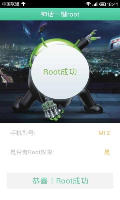 神话一键root|玩工具App免費|玩APPs