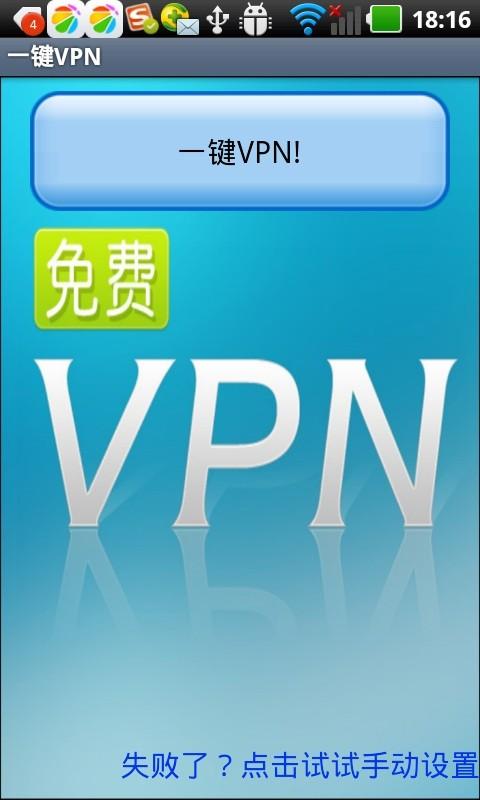 一键VPN