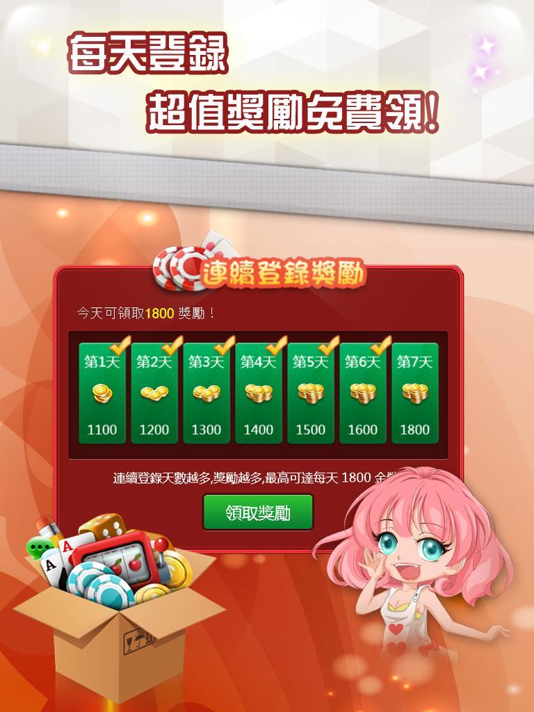 【免費棋類遊戲App】瘋狂十三張-APP點子