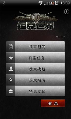 免費模擬App|坦克世界|阿達玩APP