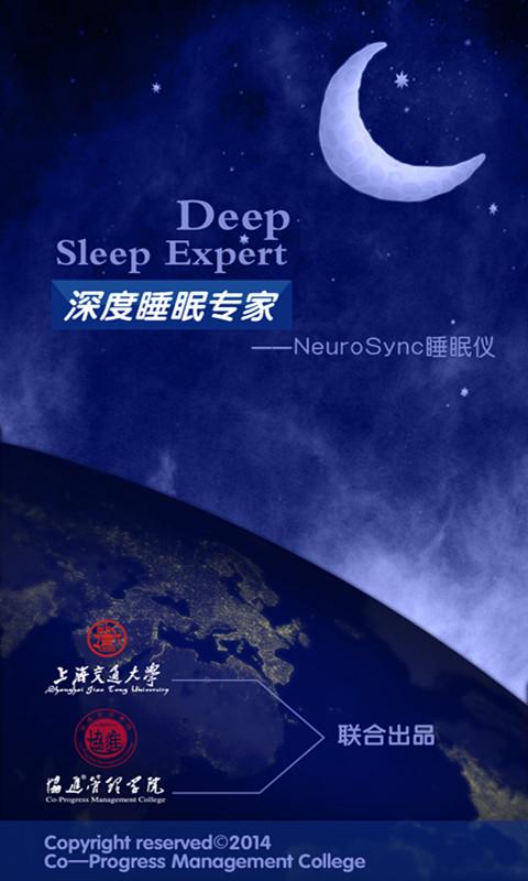 NeuroSync睡眠仪