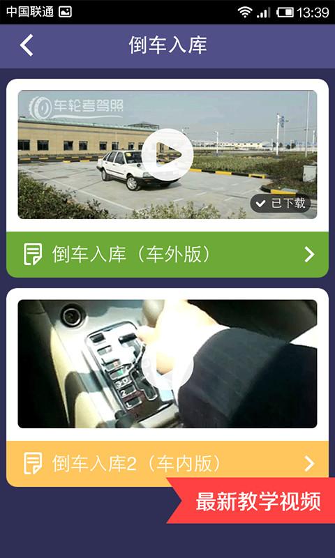 玩免費生產應用APP|下載车轮考驾照 app不用錢|硬是要APP