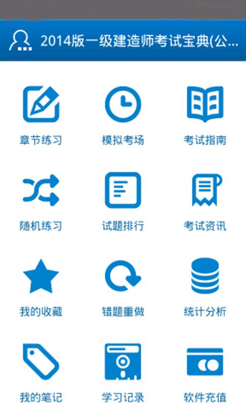 一二级建造师 生產應用 App-愛順發玩APP