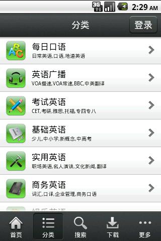 玩免費生產應用APP|下載随身学英语 app不用錢|硬是要APP