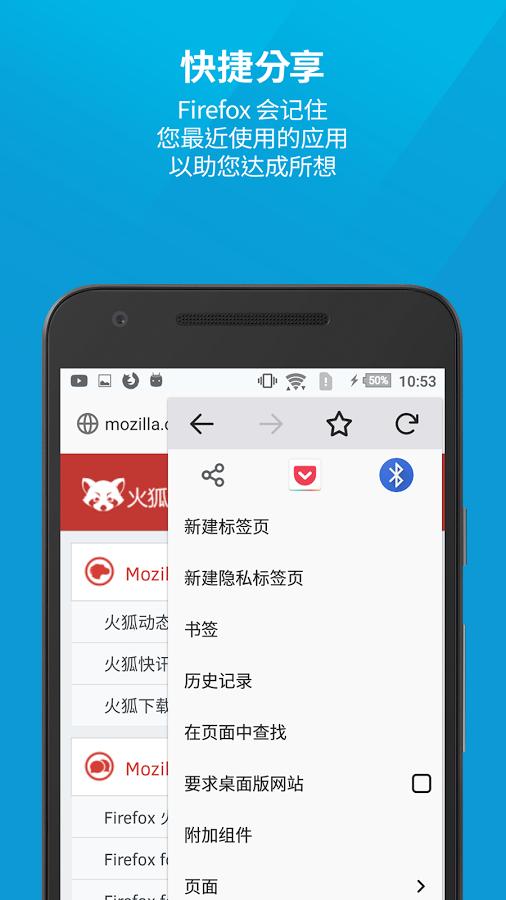 Firefox-应用截图