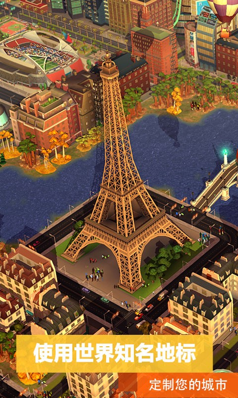 模拟城市:我是市长-应用截图