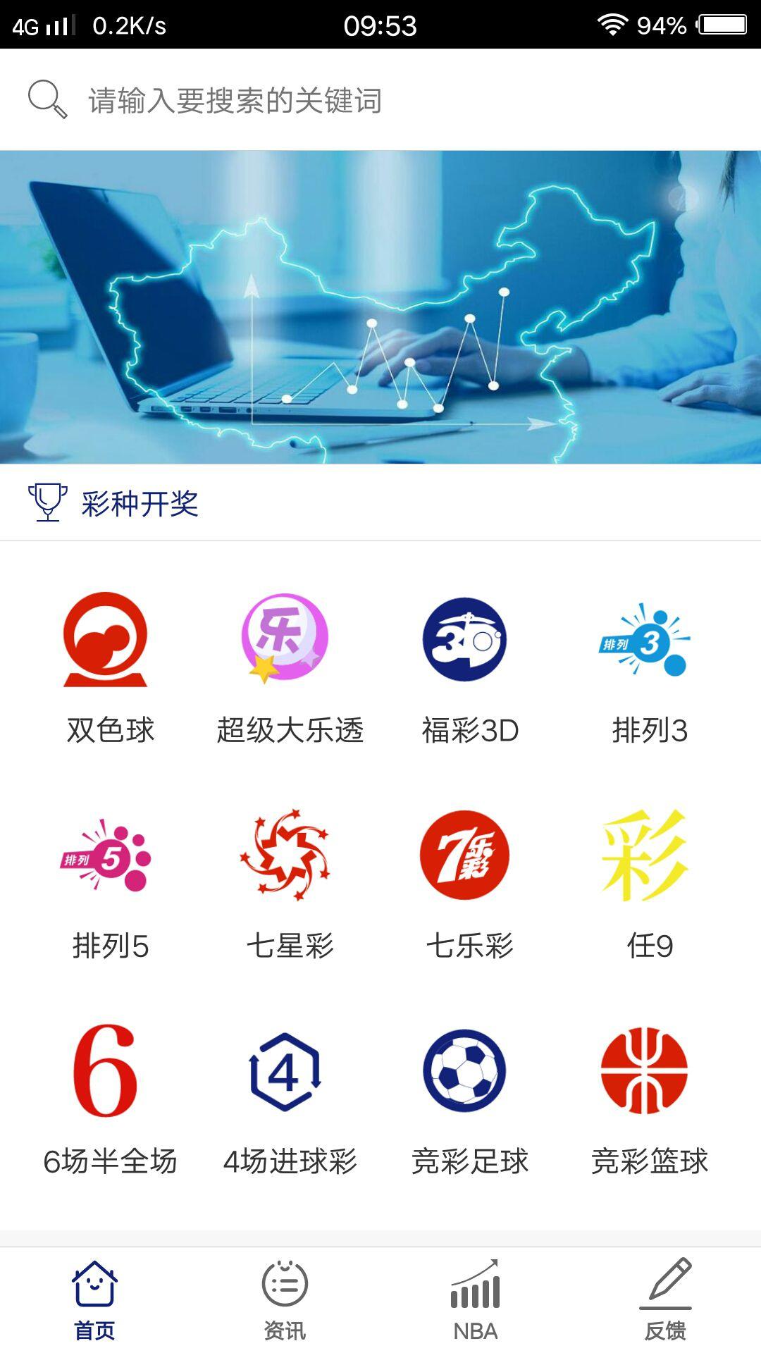 北京快三-应用截图