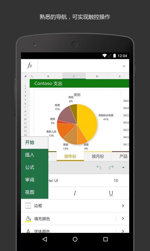 Microsoft Excel-应用截图