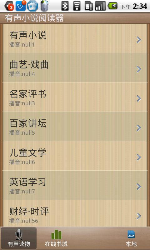 【免費生活App】有声小说阅读器-APP點子