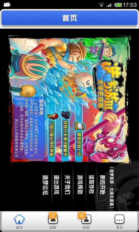 造梦西游3-手机游戏攻略
