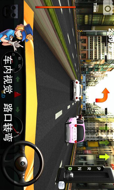 模拟开车-应用截图