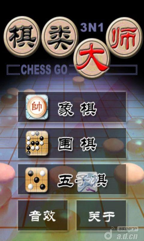 「象棋巫師」大師級的免費象棋遊戲(免安裝版)