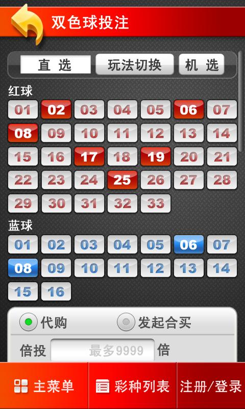 玩免費財經APP|下載华彩彩票 app不用錢|硬是要APP