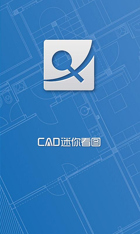 玩免費生產應用APP 下載CAD迷你看图 app不用錢 硬是要APP