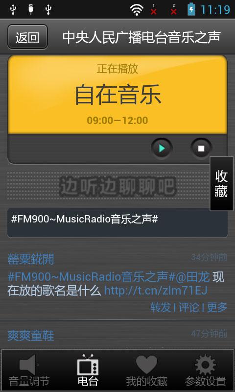 FM网络电台收音机 媒體與影片 App-癮科技App