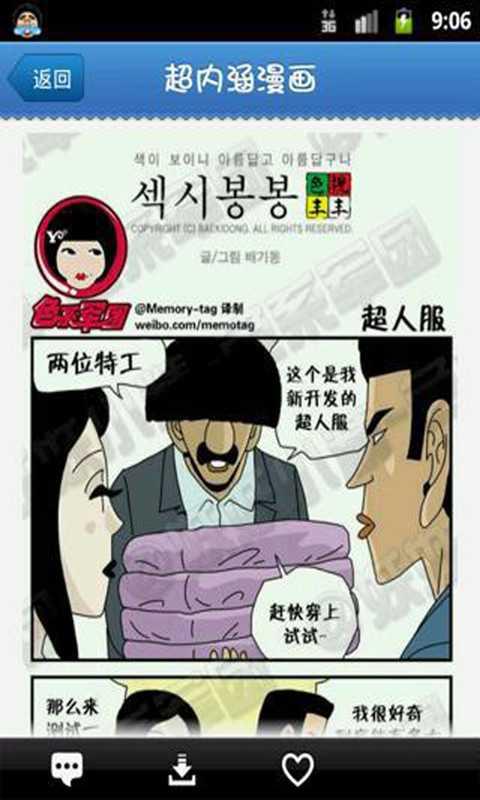 手机超内涵漫画