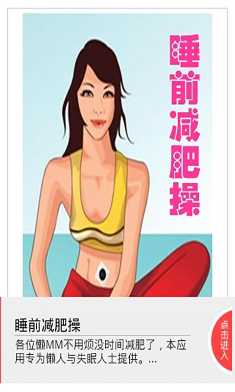 玩遊戲App|睡前减肥操免費|APP試玩