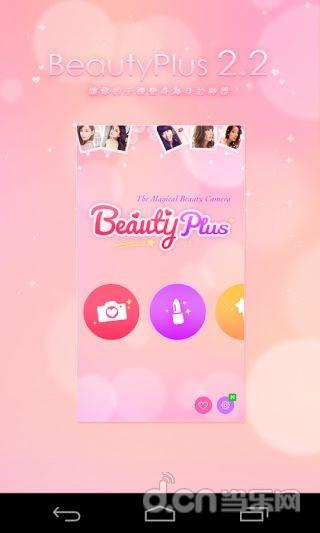 玩攝影App|奇幻美颜相机免費|APP試玩