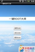 快捷root助手