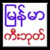 Myanmar Keyboard - Zawgyi Language Pack 工具 App Store-愛順發玩APP