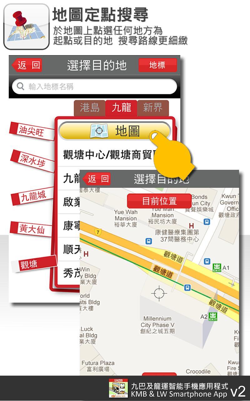 九巴及龙运 旅遊 App-癮科技App