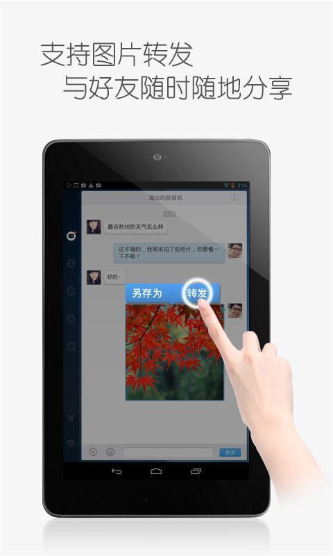 QQ HD(专用,Pad也能视频通话、语音对讲!)-应用截图