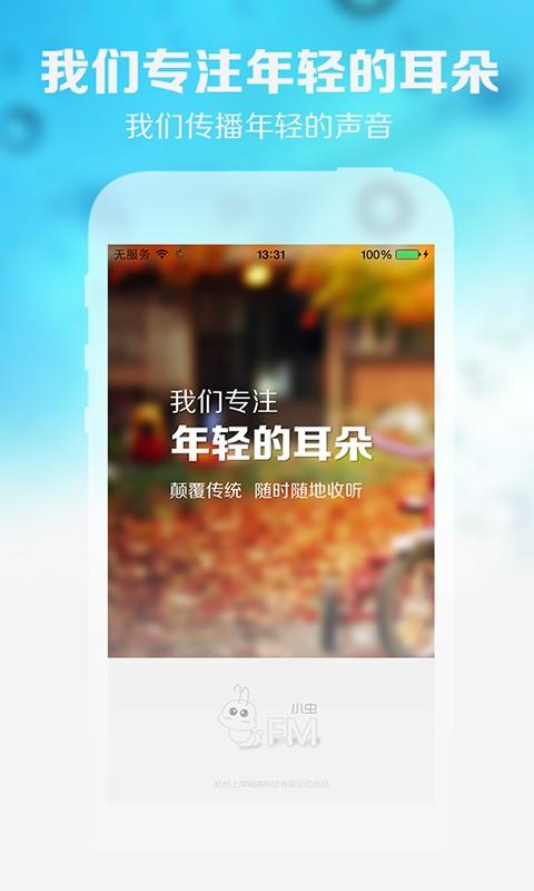 【真FM收音机】真FM收音机手机版免费下载-ZOL手机软件