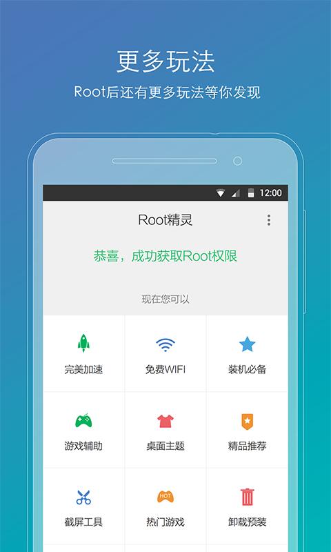 Root精灵-应用截图