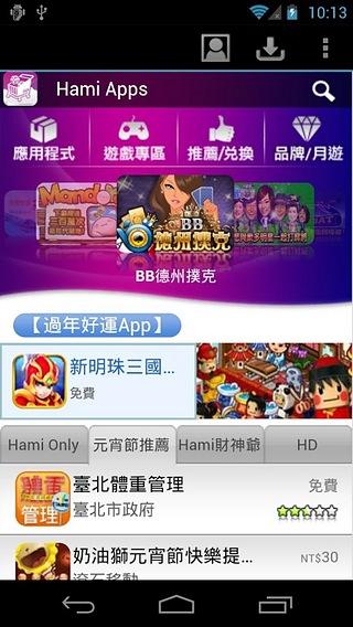 Hami Apps 軟體商店