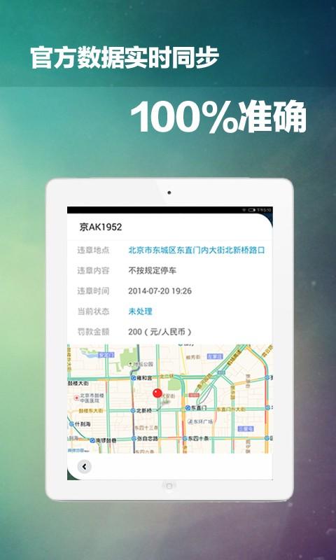 玩生活App|微车查违章HD免費|APP試玩