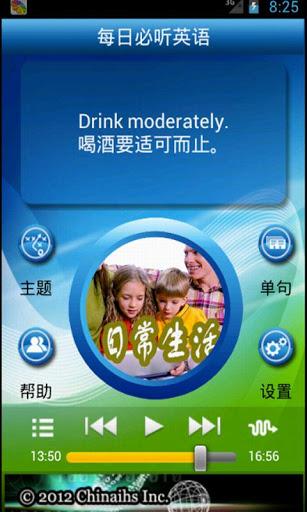 每日必听英语|玩生產應用App免費|玩APPs