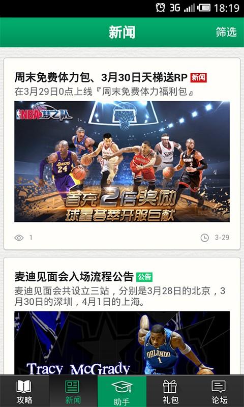 玩免費工具APP|下載NBA梦之队攻略礼包助手 app不用錢|硬是要APP