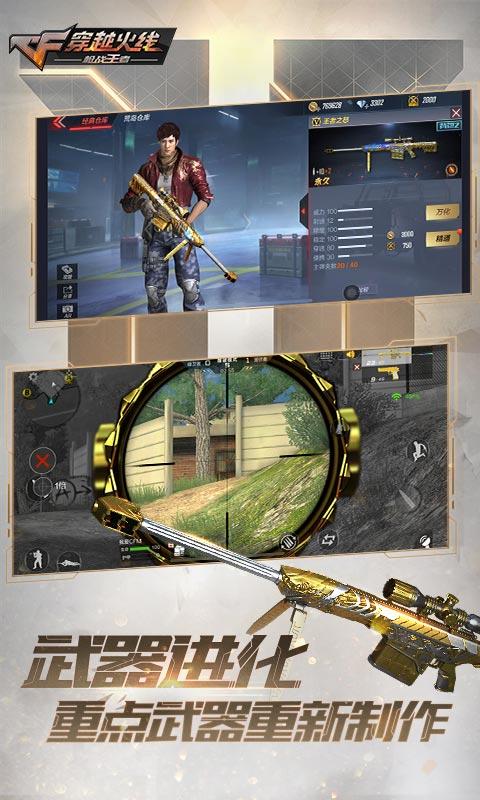 穿越火线:枪战王者-应用截图