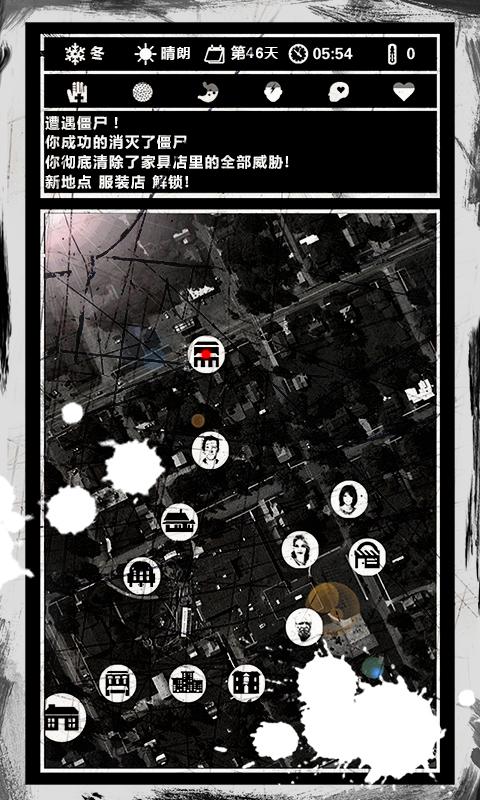 死亡日记-应用截图