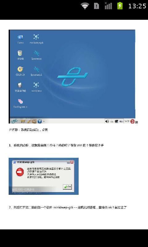 【免費工具App】无线网络wifi密码破解-APP點子
