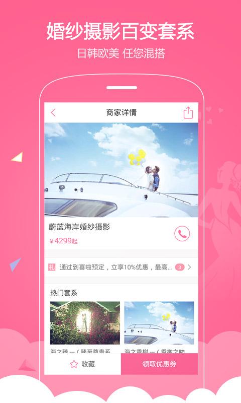 玩免費生活APP 下載到喜啦-结婚必备 app不用錢 硬是要APP