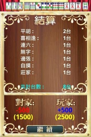 玩免費棋類遊戲APP|下載Mahjong Paradise app不用錢|硬是要APP