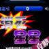 消灭星星最新必备攻略2014 休閒 LOGO-玩APPs