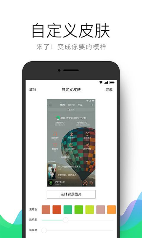 QQ音乐-应用截图