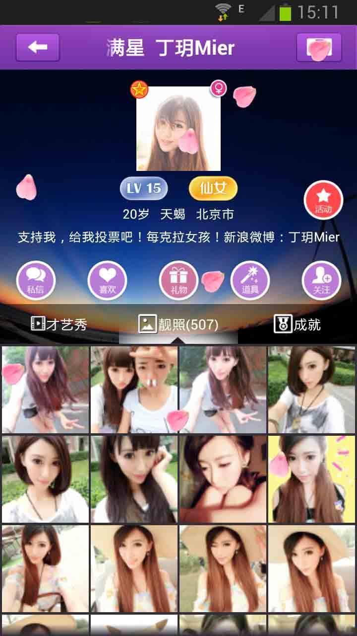 【免費社交App】秀色直播-APP點子