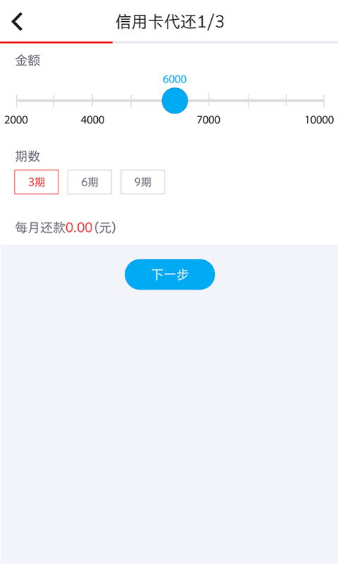 熊猫贷款-应用截图