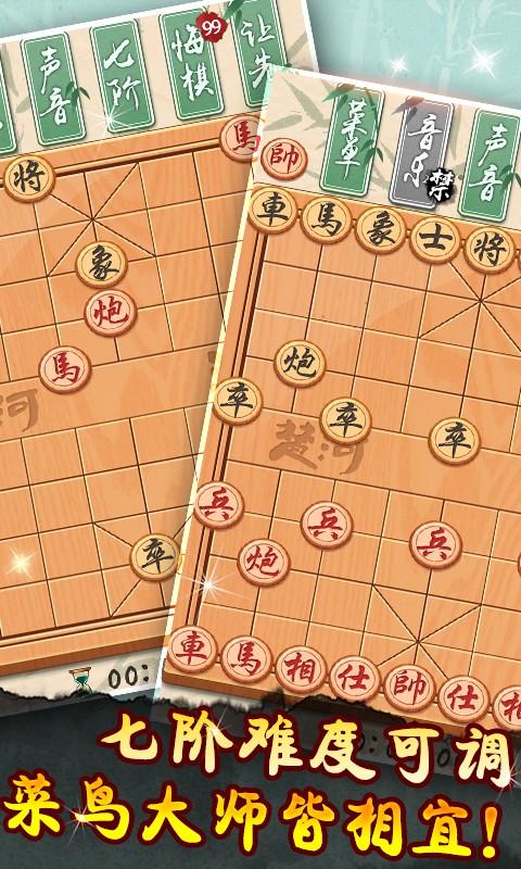 中国象棋-应用截图