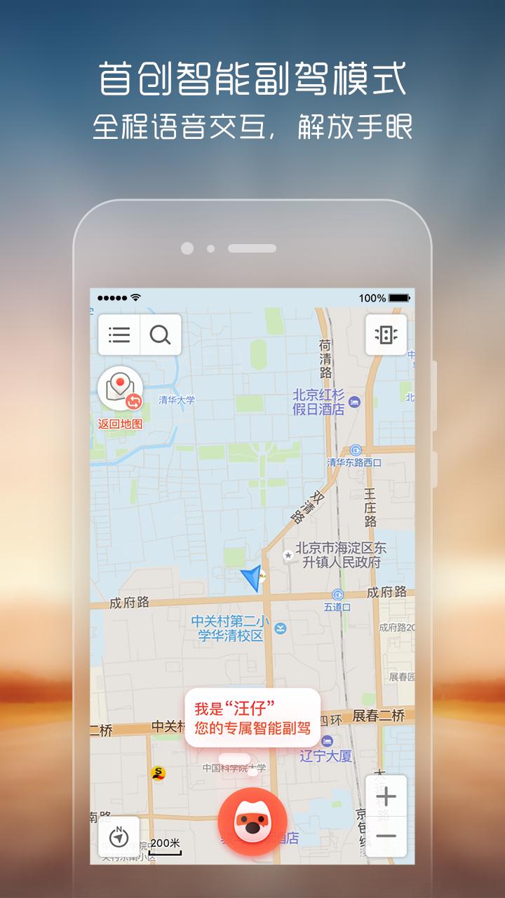 搜狗地图-应用截图